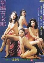 香港 三级 新应召女郎1993