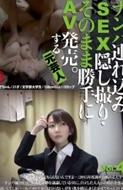 SEX带入直接搭讪偷拍随意AV发售的原艺人Vol.4