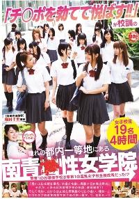 小鸡鸡勃应该来悦有校训憧憬的东京都内黄金地段的南青性女学院