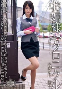 ODFA-066 小姐编年史 13
