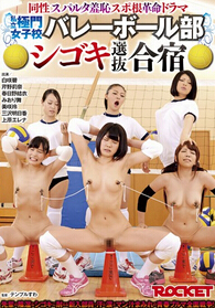 RCT-663 私立女子学校排球部的选拔集训