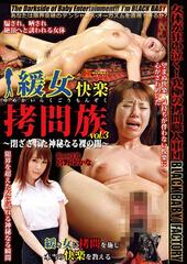 DXND-003 缓女快乐拷问族 Vol.3