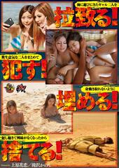 海边游玩的辣妹拉致强奸侵犯