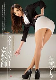 MIAD-711 紧身裙女教师