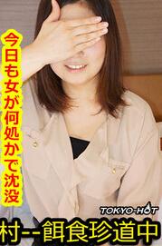 Tokyo hot k1081 饵食珍道中 饵食牝
