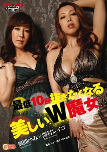 GTAL-004 最低10回性交的W魔女