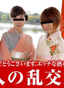 pacopacomama 010115_320 新年贵妇人的乱交2015 前篇