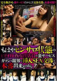 VIP-D726 女性店员极限忍耐SEX交涉