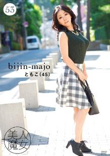 BIJN-053 美人魔女 53