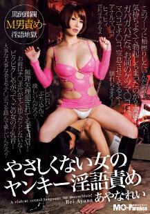 MOPA-017 痴女不良淫语责备