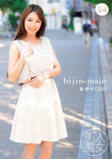 BIJN-054 美女魔女 54