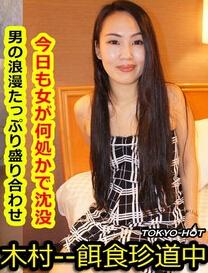 Tokyo Hot k1104 饵食珍道中 饵食牝