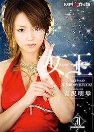MXGS-095 女王No.1的色恋FUCK!