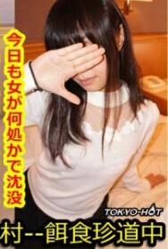 Tokyo Hot k1105 饵食珍道中 饵食牝