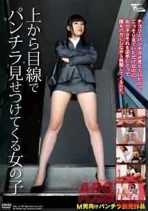 PARM-068 高高在上的内裤显示出来的女子