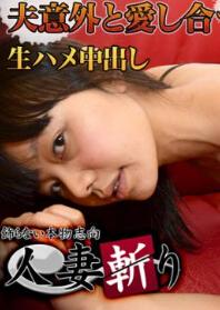C0930 hitozuma0950 大石多香子 Takako Oishi