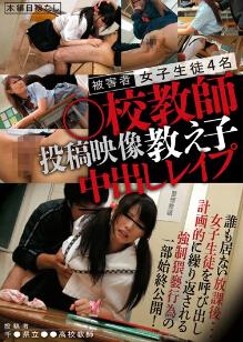 SCR-107 学校教师投稿映像 学生中出强奸