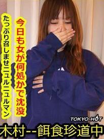 Tokyo Hot k1128 饵食牝
