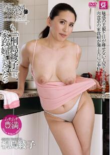 MLW-2096 性欲旺盛的淫乱家政妇