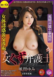 CESD-102 女律师的女体诱惑交涉术