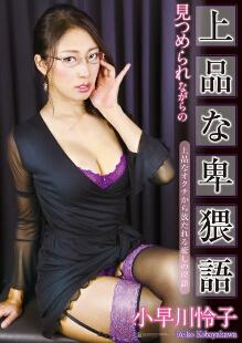 ATFB-259 淑女卑猥淫语性欲解放