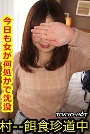 Tokyo Hot k1134 饵食牝