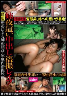 SIS-022 姐姐私通中出盗摄强奸