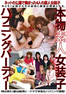 TKO-018 本物素人女装子派对