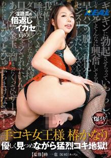 XRW-065 温柔的手淫女王猛烈性交地狱