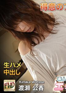 H4610 ori1366 渡濑公香 Kimika Watase