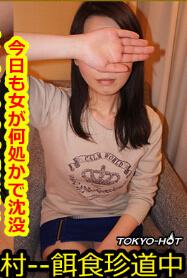 Tokyo Hot k1143 饵食牝