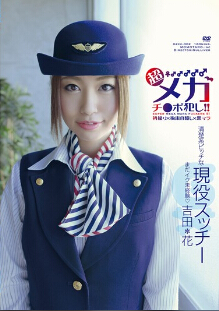 GEEE-002 现役空姐的拘束性爱
