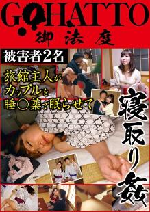 GHAT-083 旅馆主人情侣睡眠药私通奸