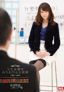 SNIS-371 父兄参观期盼的女教师
