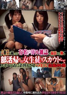 CLUB-164 女学生选拔盗摄映像