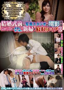 CLUB-167 结婚典礼前摄影棚里的新娘私通强奸