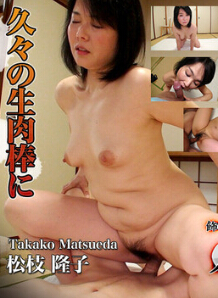 C0930 hitozuma0967 松枝隆子 Takako Matsueda