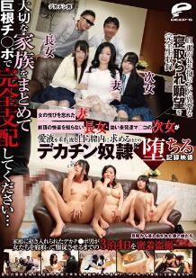 DVDES-838 家族母女的奴隶坠落记录映像