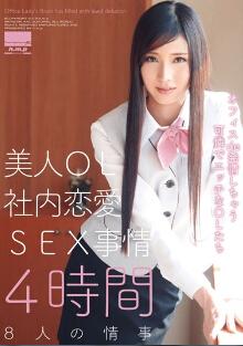 HODV-21062 美人OL社内恋爱SEX事情4时间