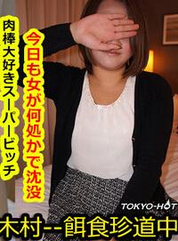 Tokyo Hot k1135 饵食牝