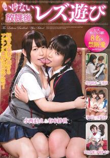 SMA-778 女子校生放课后的同性游戏