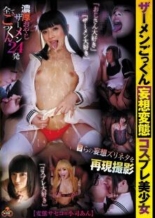 NITR-066 妄想变态角色扮演美少女