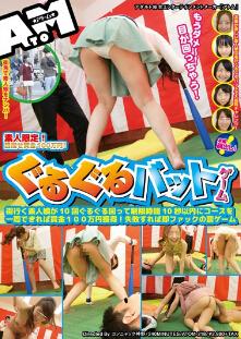 ATOM-218 素人限定奖金100万日元的色情游戏