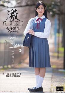 DFE-020 激GEKI女子校生欺凌百度影音