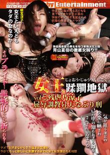DJJJ-005 女王蹂躏地狱 Vol.5