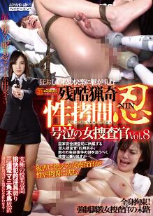 DNIN-008 残酷猎奇性拷问哭泣的女搜查官 Vol.8