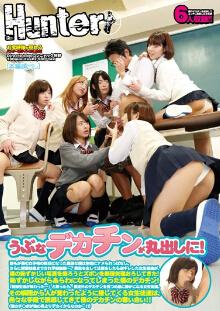 HUNT-981 逆袭班主任的女学生们