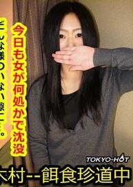 Tokyo Hot k1139 饵食牝