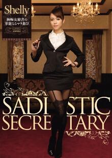 IPZ-555 极痴女秘书的华丽游戏