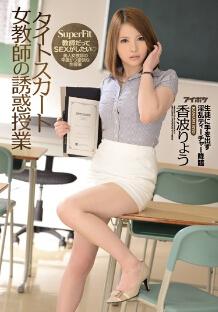 IPZ-558 紧身裙女教师的诱惑授业